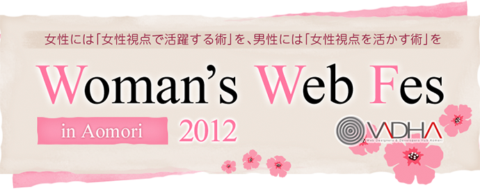 womans Web Fes in Aomori