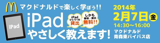 2/7(金)開催講座!iPadやさしく教えます!~マクドナルドで楽しく学ぼう~マクドナルド青森東バイパス店