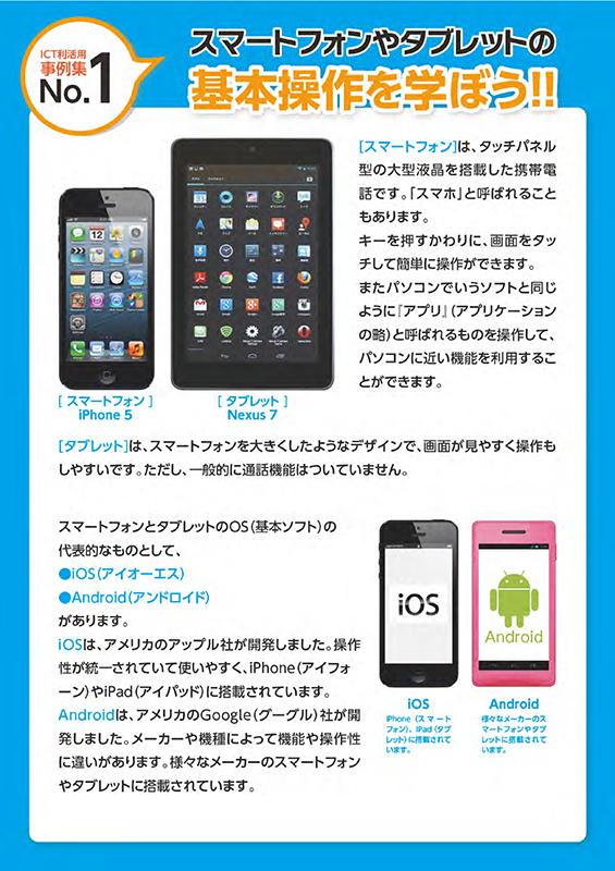 IT利活用チラシ【No.1】スマートフォンやタブレットの「基本操作を学ぼう!!」