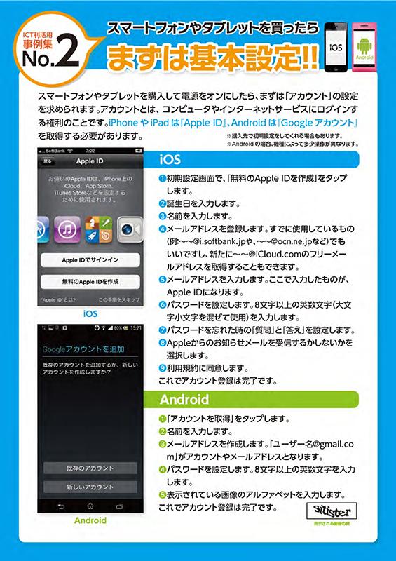 IT利活用チラシ【No.2】スマートフォンやタブレットを買ったら「まずは基本設定!!」