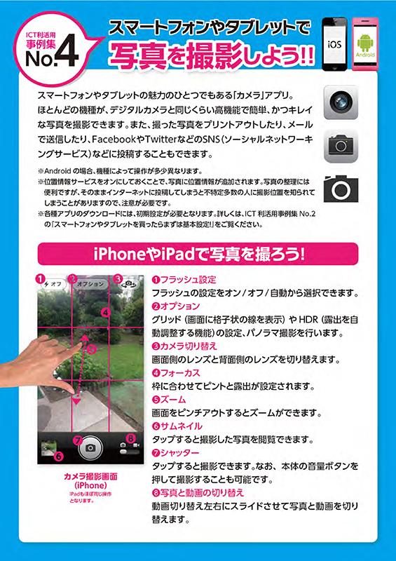IT利活用チラシ【No.4】スマートフォンやタブレットで「写真を撮影しよう!!」