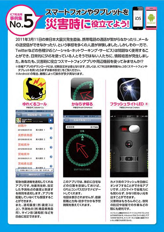 IT利活用チラシ【No.5】スマートフォンやタブレットを「災害時に役立てよう!」