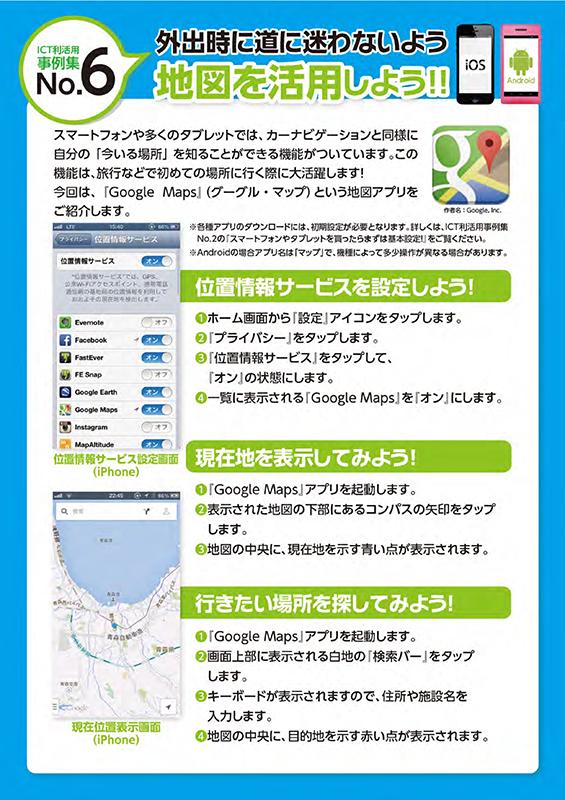 IT利活用チラシ【No.6】外出時に道に迷わないよう「地図を活用しよう!!」