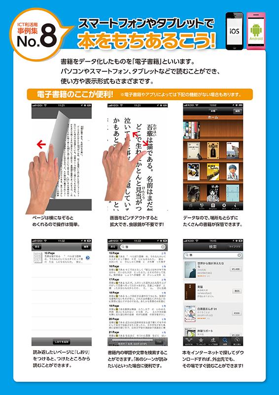 IT利活用チラシ【No.8】スマートフォンやタブレットで「本をもちあるこう!」
