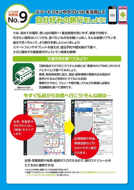 IT利活用チラシ【No.9】スマートフォンやタブレットを活用して「自分好みの旅行をしよう!」