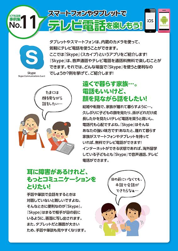 IT利活用チラシ【No.11】スマートフォンやタブレットで「テレビ電話を楽しもう!」