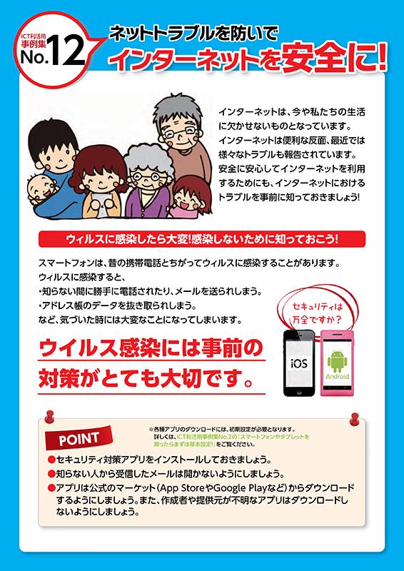 IT利活用チラシ【No.12】ネットトラブルを防いで「インターネットを安全に!」