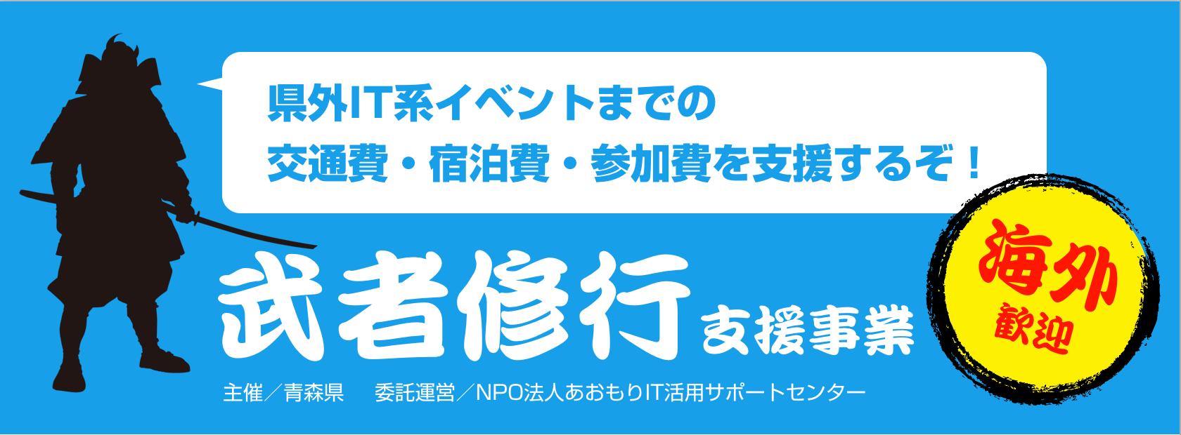 【今年もやります】いざ武者修行へ!青森県外へのイベント参加費等を支援します!