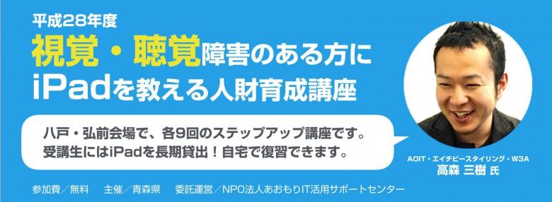 main_h28_takamori