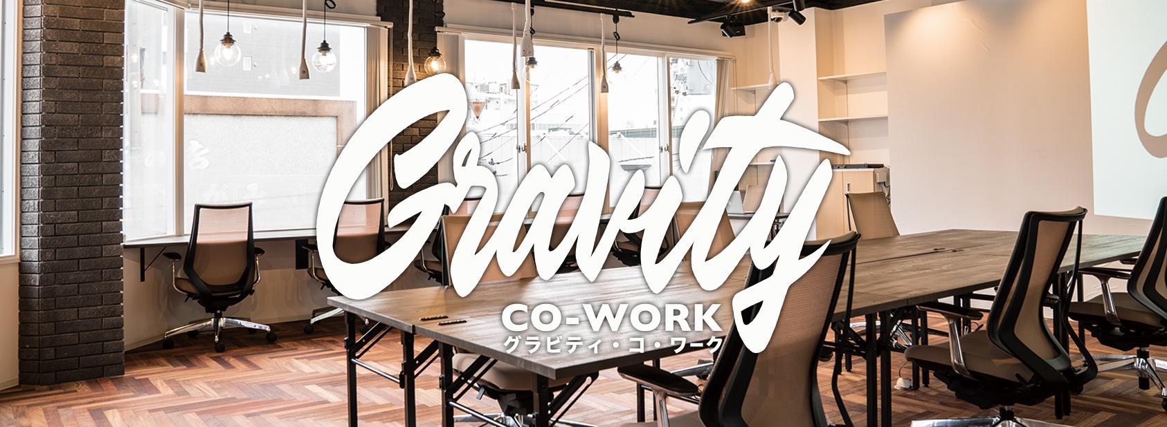 青森市のコワーキングスペース・Gravity CO-WORK