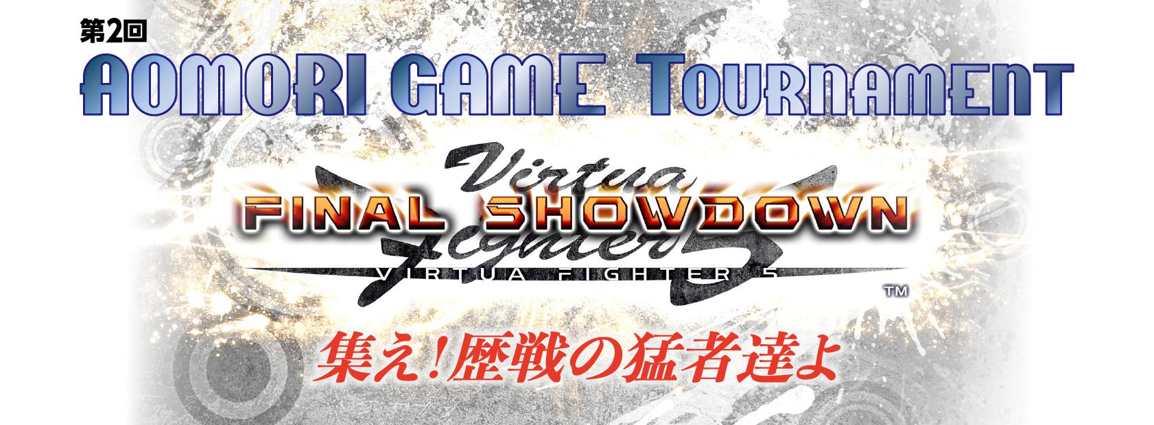 「第2回・青森ゲームトーナメント~Virtua Fighter 5 Final Showdown」