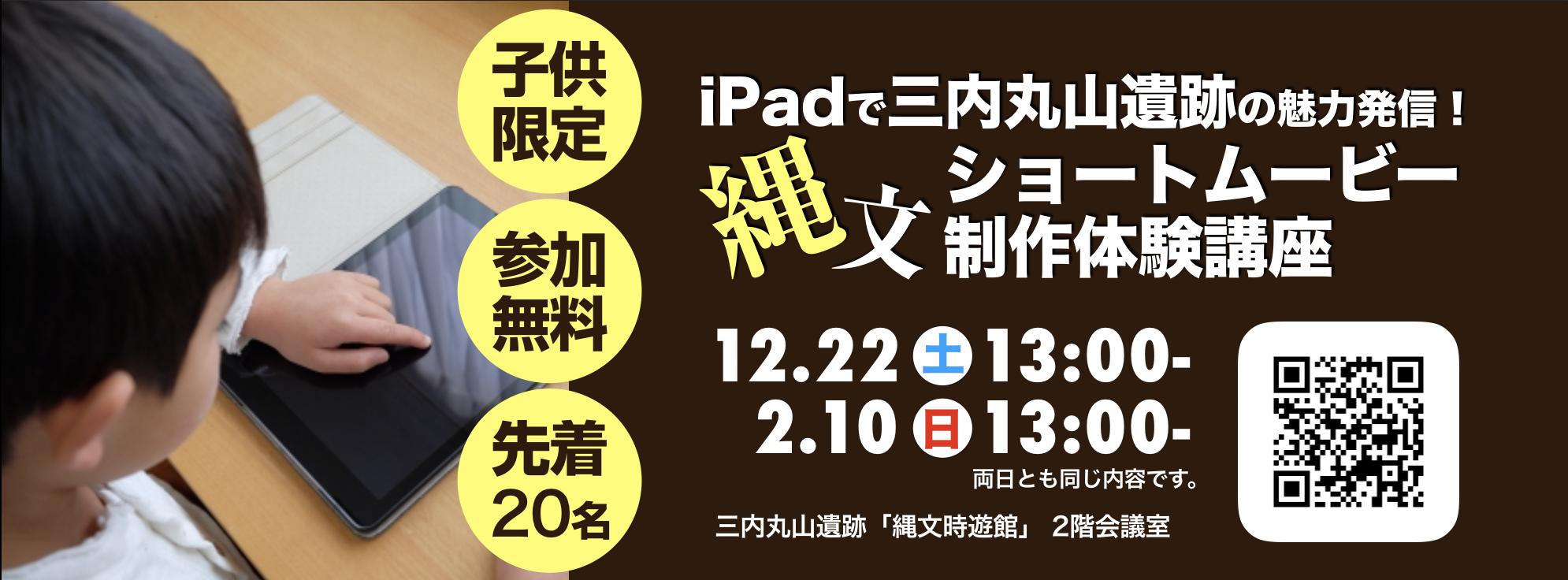 iPadで三内丸山遺跡の魅力発信!縄文ショートムービー制作体験講座