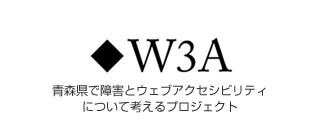 青森県で障害とWEBアクセシビリティについて考えるプロジェクトW3A