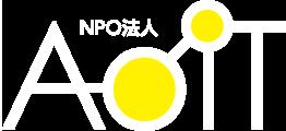 NPO法人 AOIT